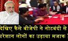 VIRAL VIDEO OF BJP LEADER MANOJ TIWARI ON CURRENCY BAN/ नोटबंदी को लेकर मनोज तिवारी ने उड़ाया मजाक  Viral Vids 1484092485 maxresdefault