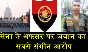VIRAL VIDEO OF LANSNAYAK PRATAP SINGH/ अब आर्मी के जवान के अफसर पर संगीन आरोप