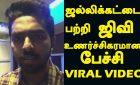 GV Prakash Offended Response About Jallikattu Controversy | Viral Video !!!  Viral Vids 1484741013 maxresdefault