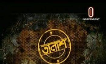 কে হতে চান কোটিপতি   তালাশ । Impartial Talash   Bangla Crime Movies 2017 (360ps)